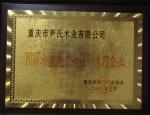 """2007年重庆""""十佳""""木门企业"""