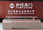 重庆尹氏木业有限公司