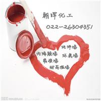 供应饮水舱内壁漆(永富牌油漆)