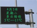 供应澄通LED显示屏报价表 上海LED显示屏
