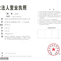 深圳市优塑绝缘材料有限公司
