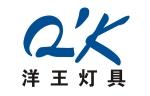 永嘉县新洋王照明灯具有限公司