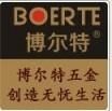 广东省揭阳市博尔特五金实业有限公司