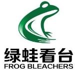 广州绿蛙体育设施有限公司