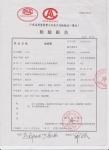 地弹簧质量检验证书