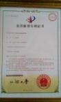专利技术证书