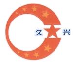 河北九星橡塑制品有限公司驻太原办事处