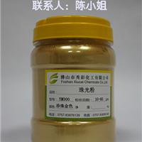 供应油墨珠光粉 印染珠光粉