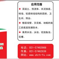 上海瑞河安臣防水科技有限公司