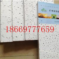 供应太原喷砂矿棉板