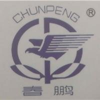 天津市春鹏预应力钢绞线有限公司