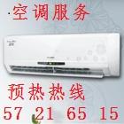 北京天合龙空调制冷设备维修公司