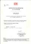 杭州中策电线电缆注册证书