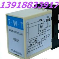 供应TWT调速器,SS22-SS11