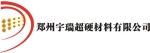 郑州宇瑞超硬材料有限公司