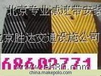 北京减速带安装公司