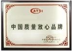 中国质量放心品牌证书