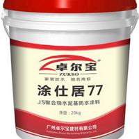 广州卓尔宝建材有限公司