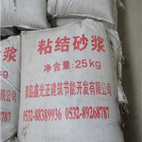 供应青岛鑫光正外墙保温高品质粘结砂浆