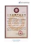江苏省知名产品证书