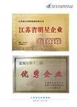 江苏省明星企业,优秀企业证书