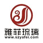 深圳市雅菲琉璃艺术品有限公司
