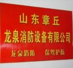 山东章丘龙泉消防设备有限公司