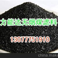 供应无烟煤滤料,贵州安顺无烟煤滤料