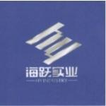 海跃实业(中国)有限公司