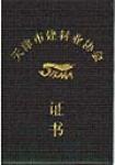 天津建材协会会员证书