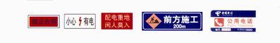 供应安全标识牌