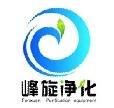 峰旋净化设备(上海)有限公司