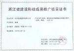 浙江省建设科技成果项目证书