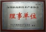 深圳市长辉新材料科技有限公司(中山办事处)
