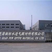 蒲微防水透气膜材料有限公司(销售部)