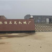 南皮县永恒压瓦机厂