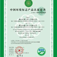 十环环境标志认证
