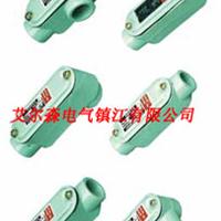 供应铝合金/铸铁穿线盒