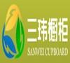 安徽三玮橱柜有限公司