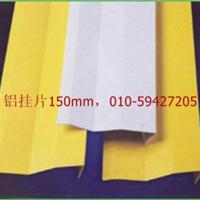 供应北京铝单板价格