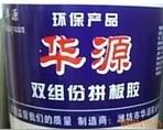 潍坊华源胶业有限公司