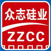 安阳市众志硅业有限公司