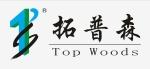 深圳市拓普森生态木业有限公司