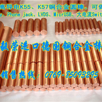 供应进口高导电K57铍铜圆棒