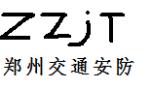 郑州交通安防设施有限公司