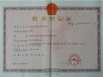 税务登记(国)