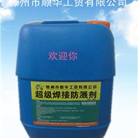 供应超级型焊接防溅剂
