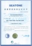 质量体系认证ISO9001