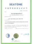 环境体系认证ISO14001