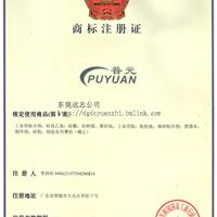 普元商标注册证